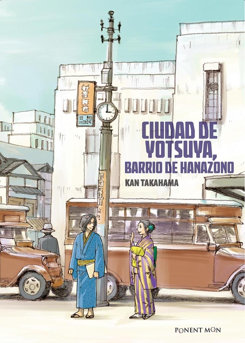 Ciudad de Yotsuya, barrio de Hanazono: portada