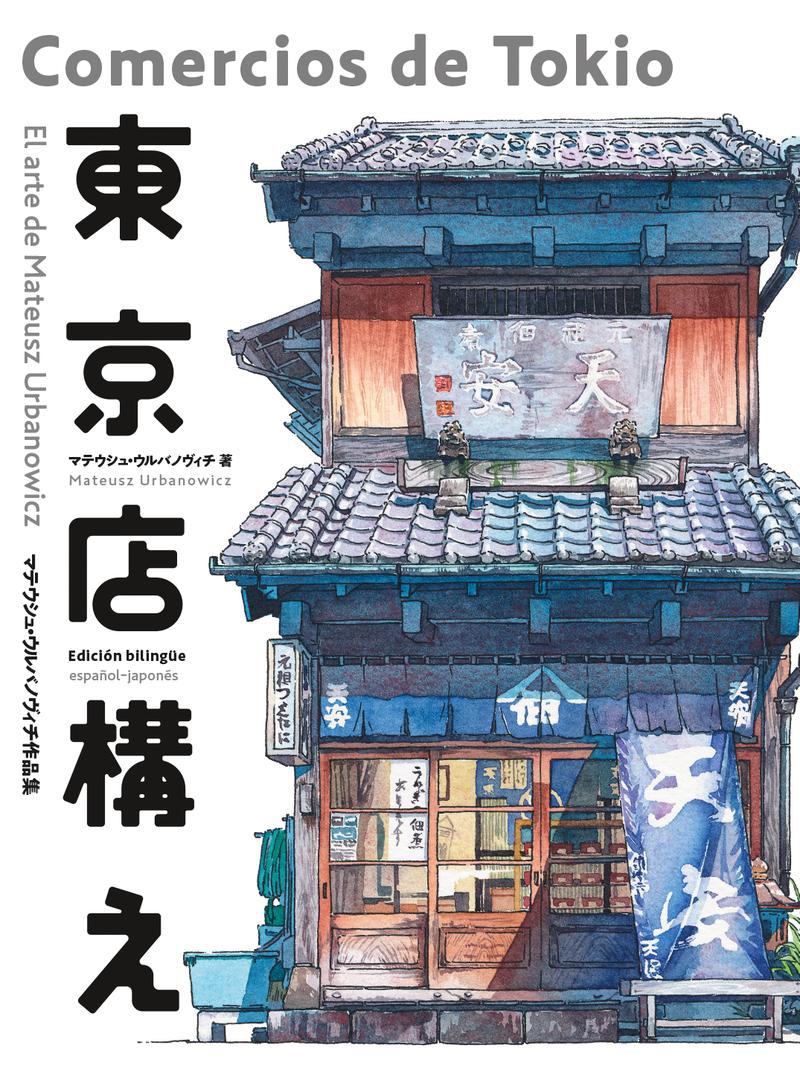 Comercios de Tokio: portada