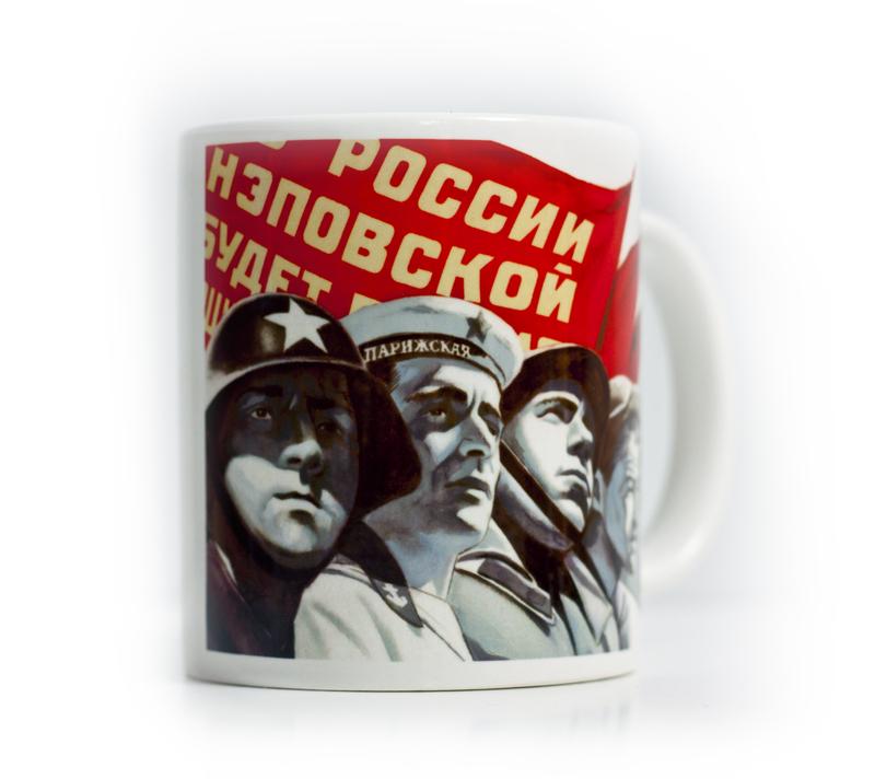 Taza centenario Revolución rusa: portada