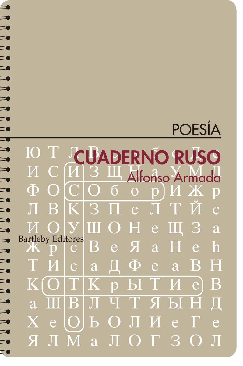 Cuaderno ruso: portada