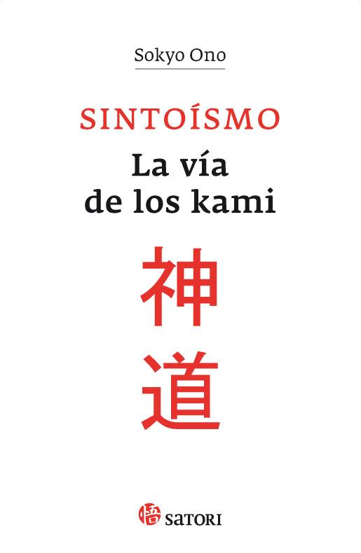 SINTOÍSMO, LA VÍA DE LOS KAMI: portada